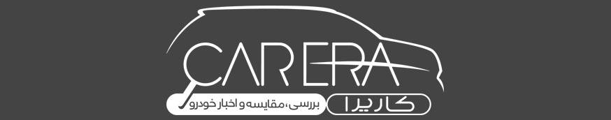 کاریرا