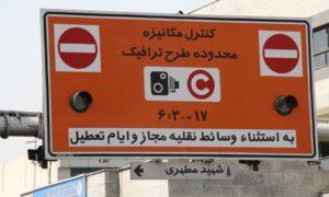 جدول تردد محدوده طرح ترافیک