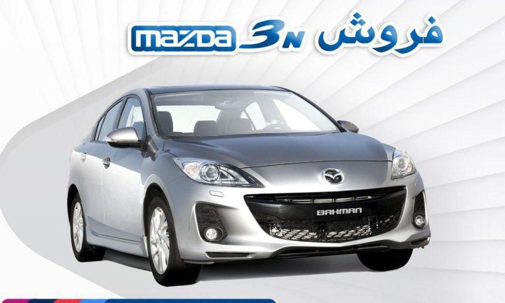 ماجرای فروش مزدا3 بهمن خودرو همچنان ادامه دارد