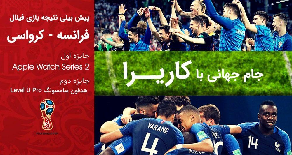 پیش بینی فینال جام جهانی 2018