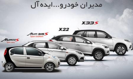 فروش محصولات مدیران خودرو با تحویل فوری و مدل ۹۸